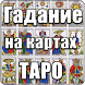 Гадание на картах Таро by Kostian_Apps