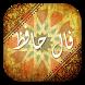 فالنامه حافظ by abaas shojaei