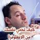 كيف تحمي نفسك من الأنفلونزا ؟ by SkyRay