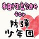 相性診断for防弾少年団~BTS×K-POP×韓国人気グループ~ by subetenikansha