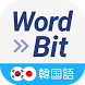 WordBit 韓国語 (気づかない間に単語力UP) by WordBit (Lockscreen Study)