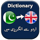 Urdu to English Dictionary by godwit studios