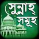 সুন্নাহ - সুন্নাত সমূহ (sunnah - suunat e nabi)