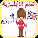 تعلم الانجليزية في أسبوع by DevInc
