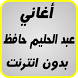 أغاني عبدالحليم-حافظ 2017 by omaridev