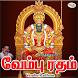 Vembu Radham by Sruthilaya Media