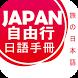 旅遊日語自由行 by Soyong Corp.