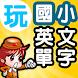 玩國小英文單字遊戲:快樂記憶國小學生必備單字960-發聲版 by Dashbunny
