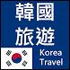 韓國旅遊(簡單、收藏、記憶、離線模式一次擁有) 景點查詢 by CW Fun