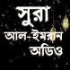 সূরা আল ইমরান - Surah Al Imran Audio by JP Apps Store