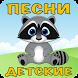 Детские песни без интернета by audio stories books and songs