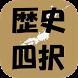 テス勉 「歴史」 by widea