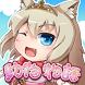 【無料】動物物語【ソーシャルRPG】 by ザイザックス株式会社