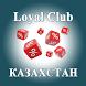 LoyalClub Казахстан by AppSeller.ru