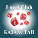 LoyalClub Казахстан