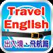 旅遊英語自由行:出入境、飛航篇