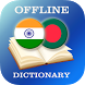 Hindi-Bengali Dictionary by AllDict