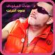 اغاني عادل الميلودي بدون نت 2018 - Adil El Miloudi by appsiri_aghani