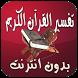 تفسير القرآن الكريم بدون نت by quran2017