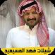 شيلات فهد المسيعيد - زيننا زينن ملوكي by The Fast Method