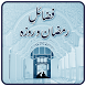 Fazail e Ramzan by hstapps