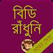 BD Food Rcipes-সেরা রান্না by MRK Soft