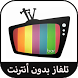 تلفاز بدون انترنت SIMULATOR by FeistyTen