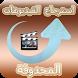استرجاع الفيديوهات المحدوفة by +1000000 Downlod
