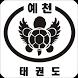 예천 태권도장 by 태권아이