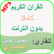 Mahmoud Khalil Al Hussary Quran Full without net