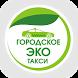 Городское Эко Такси by БИТ Мастер