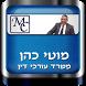 משרד עורכי דין מוטי כהן by BiGapps