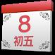 LunarCal(中國農曆) by bitartist