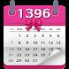تقویم دخترونه (1396) by developer app