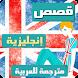 دروس انجليزية وقصص انجليزية مترجمة تعلم الانجليزية by ثقف نفسك