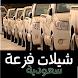 شيلات فزعة by Mohammed Arabiya