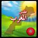 طقس المغرب by Mobile Soft