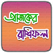 Daily Bangla Horoscope by Power GP BD Limited