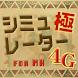 モンハン4Gスキルシミュレーターfor MH4G【極シミュ】 by mh4g極apps