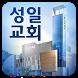 성일 교회 by CTS cBroadcasting