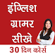 इंग्लिश ग्रामर सीखे | English Grammar Sikhe by Almighty Dev