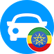 Buy&Sell Cars in Ethiopia by Africar Group