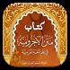 Jurumiyah Terjemah by Merovitz