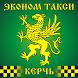 ЭКОНОМ ТАКСИ КЕРЧЬ by T.M.T.
