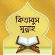 কিতাবুস সুন্নাহ ( Kitaab us Sunnah ) by Md. naimul haque