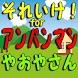 知育 わかるかな? for アンパンマンの やおやさん by gsenyo74