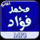 أغاني محمد فؤاد دون نت by Go to App