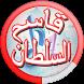 Songs of Qasim Al - Sultan by devappmu