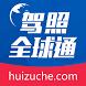 驾照全球通-海外自驾租车旅游首选,驾照翻译官方限时免费 by Shanghai easytrip network technology Co., Ltd.,
