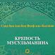 КРЕПОСТЬ МУСУЛЬМАНИНА (новое) by MEMs Arts
